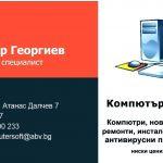 Компютърни услуги на повикване